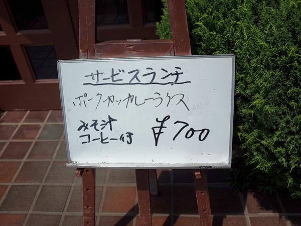 瓜連・キッチン美保3