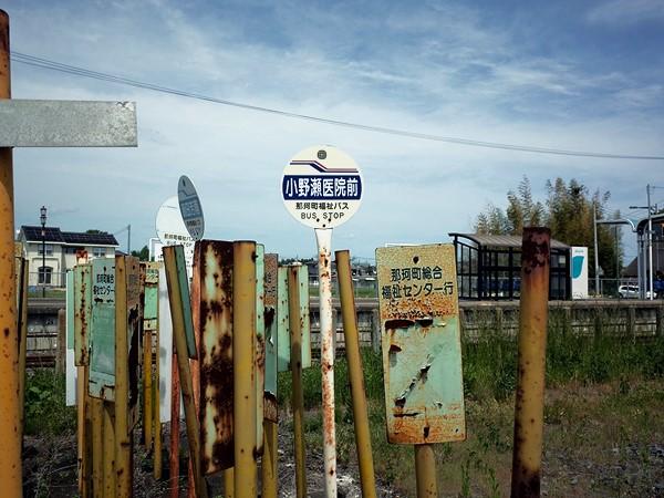 瓜連駅前・バス停の墓標4