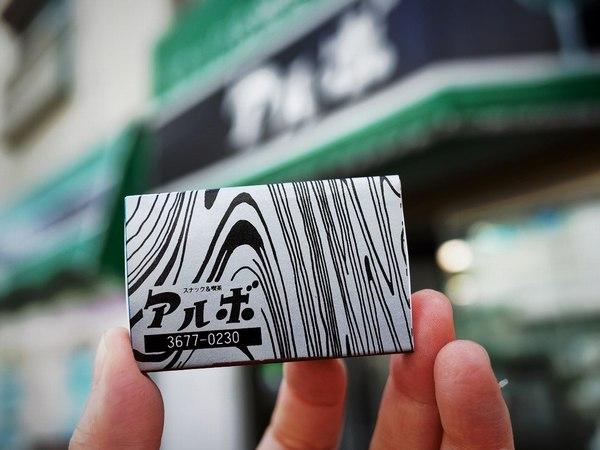 篠崎・アルボ10