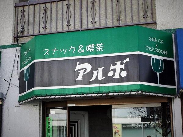 篠崎・アルボ2