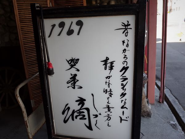 札幌・元町・珈琲館 滴(しづく)3