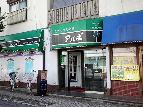篠崎・アルボ1