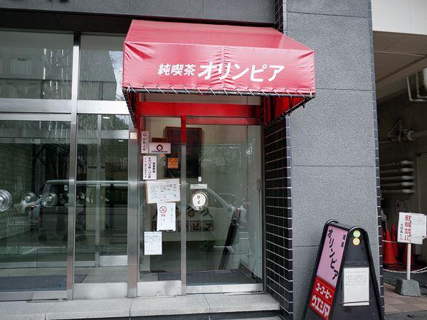 札幌・純喫茶オリンピア1