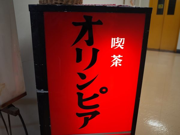 札幌・純喫茶オリンピア3