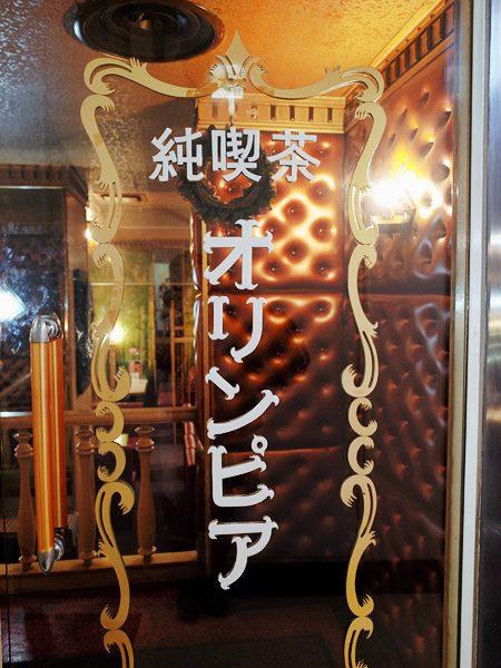 札幌・純喫茶オリンピア
