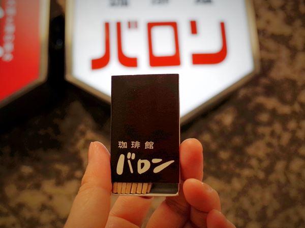 札幌・珈琲館バロン12