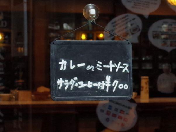札幌・珈琲館バロン2