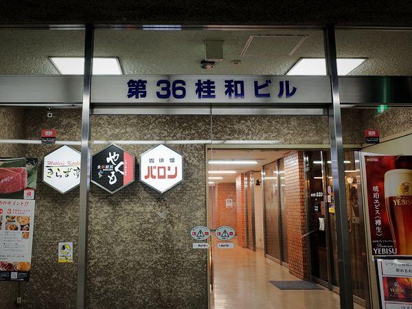 札幌・珈琲館バロン1