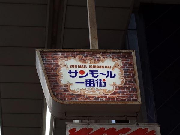 小樽サンモール一番街1