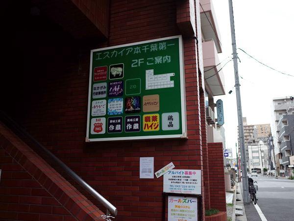 本千葉・ハイジ2