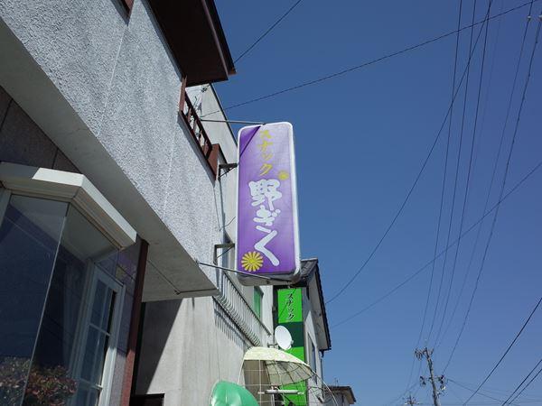 岩村田・天神堂9