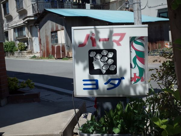 岩村田・天神堂19