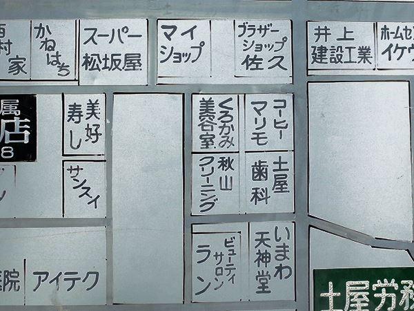 岩村田・天神堂18