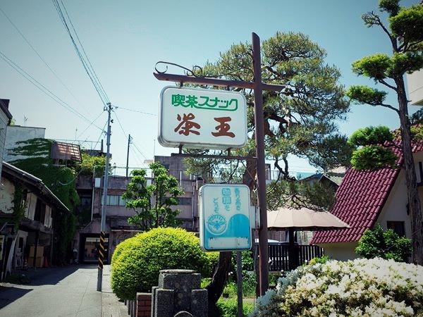 岩村田・茶王1