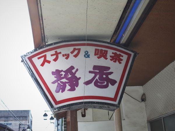 岩村田・静香