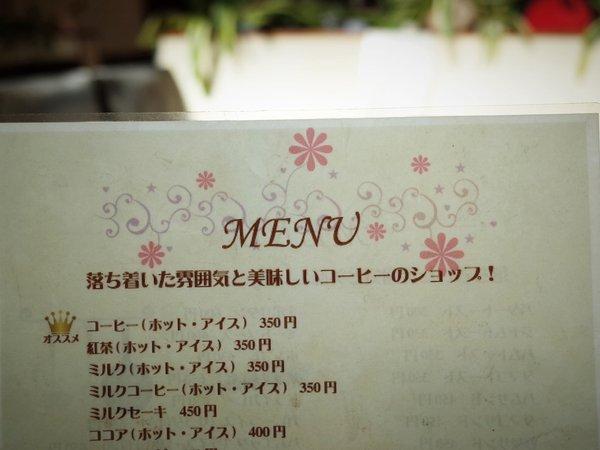 東向島・純喫茶キャノン10