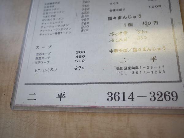 東向島・二平13