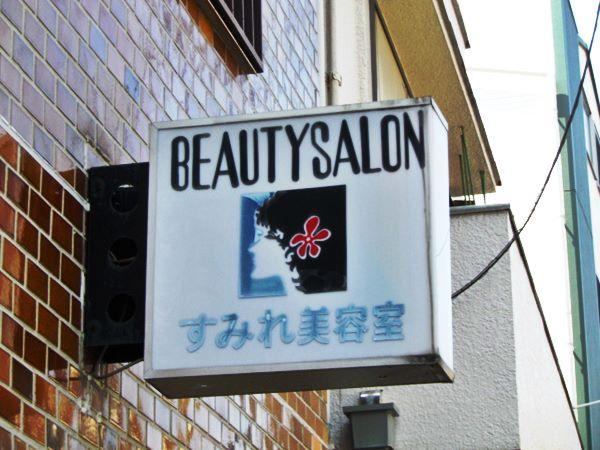 東向島24・すみれ美容室