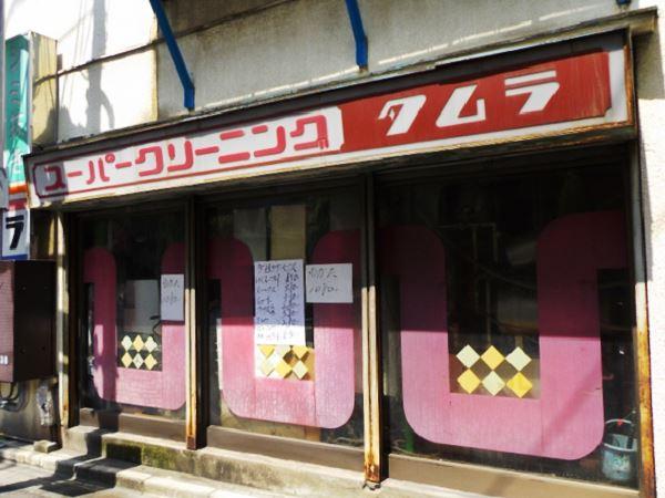東向島10・スーパークリーニングタムラ