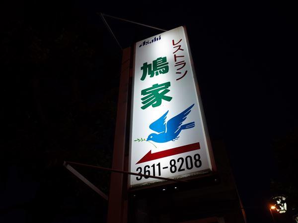 東向島・レストラン鳩家1