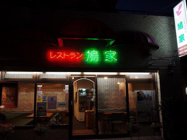 東向島・レストラン鳩家2