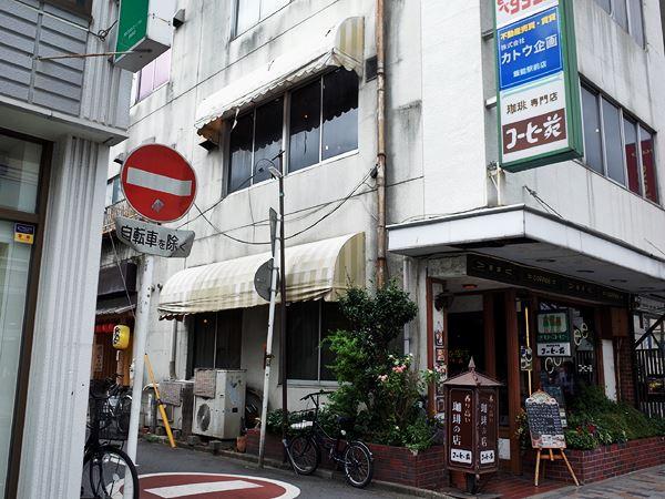 飯能・コーヒー苑2