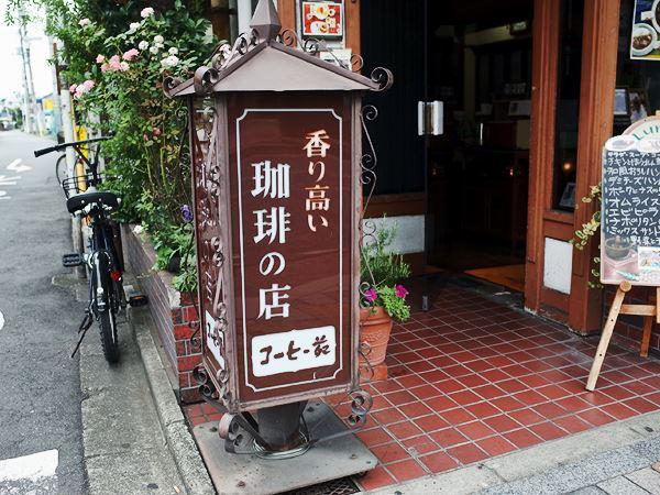 飯能・コーヒー苑3