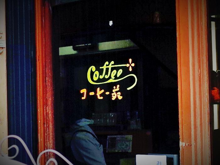 飯能・コーヒー苑4