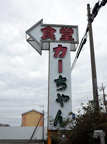 久喜・食堂カーちゃん1