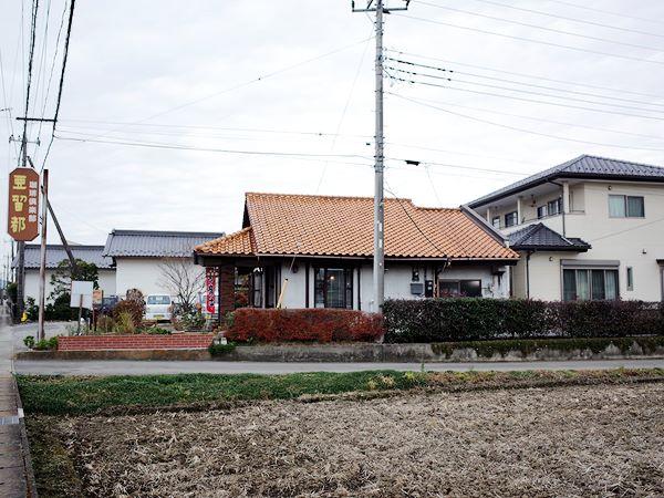 野州大塚・亜留都1