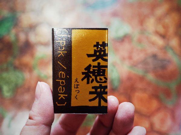栃木・英穂来(えぽっく)