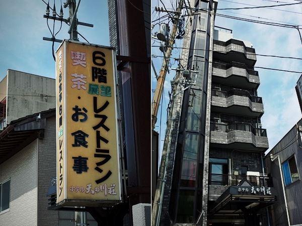 佐渡・両津夷・ホテル天の川荘