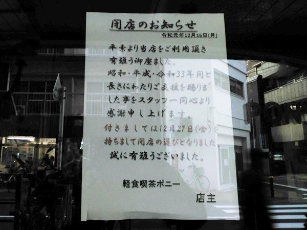 駒込・ポニー・閉店の貼り紙