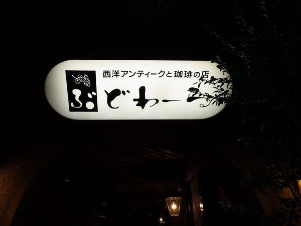吉祥寺・ぶどわーる10