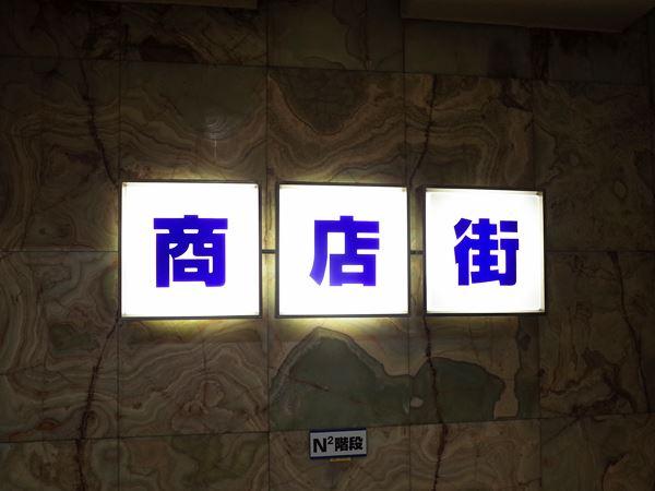 溜池山王・コマツビル・シーザー