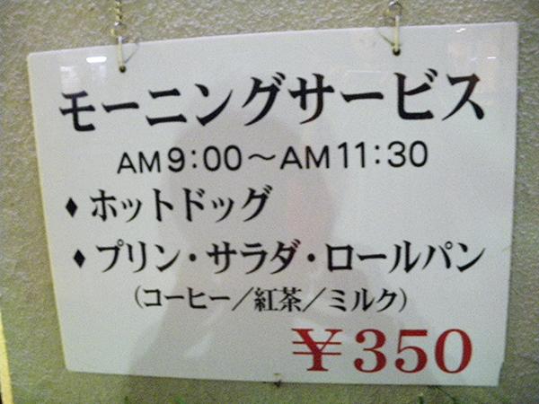 若松河田・ストーク13