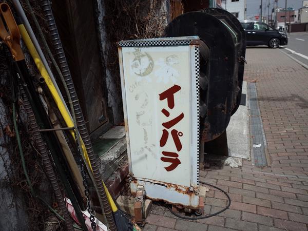 砂川・柳通り・インパラ7