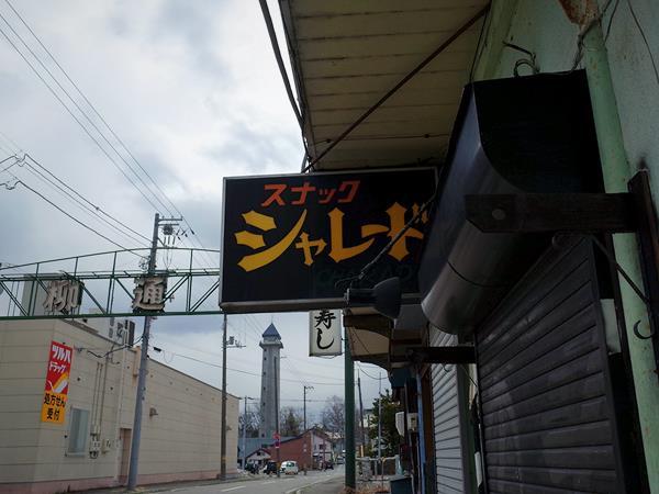 砂川・柳通り・インパラ4