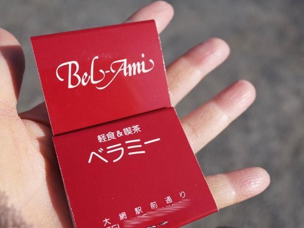 大網・ベラミー13