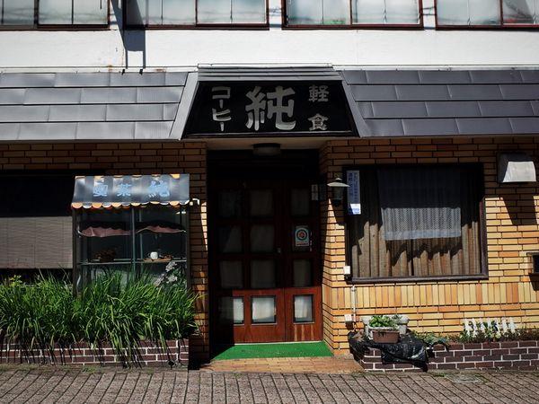 木曽福島・木曽福島駅前商店街・純