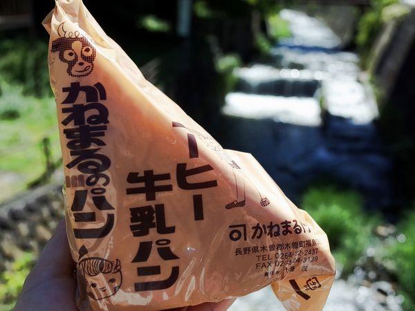 木曽福島・元祖牛乳パン・かねまる8