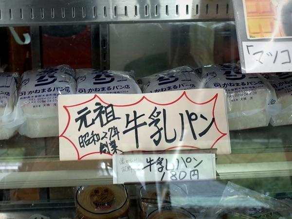 木曽福島・元祖牛乳パン・かねまる3