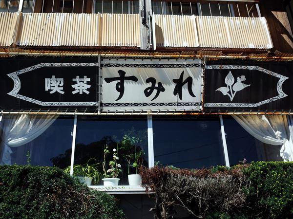 木曽福島・すみれ1