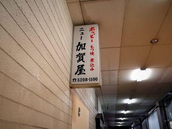 有楽町高架下センター商店会13・ニュー加賀屋