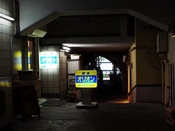 有楽町高架下センター商店会8・麻雀オリオン3