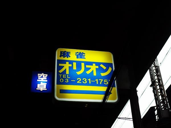 有楽町高架下センター商店会8・麻雀オリオン1