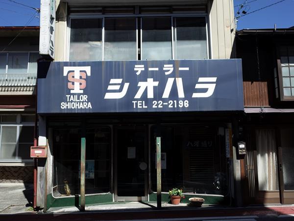 木曽福島・八沢商店街・シオハラ