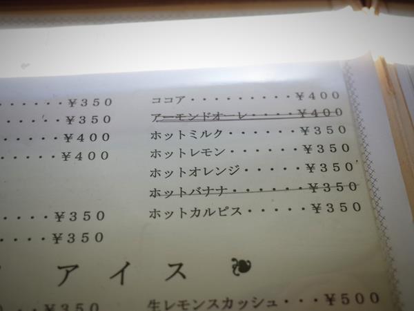 木曽・上松・レオ13