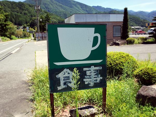 木曽・上松・レオ2