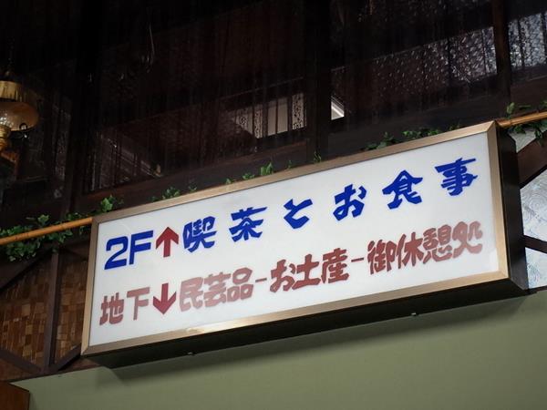 木曽福島・くらの屋10